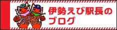 伊勢えび駅長のブログ